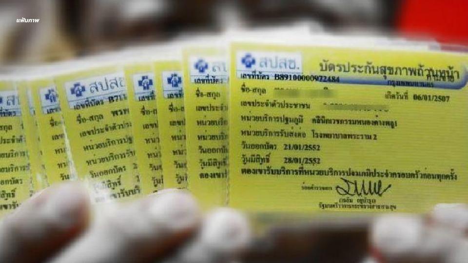 คนไทยเฮ! สปสช.เคาะงบบัตรทอง 2 แสนล้าน แถมสิทธิ์รักษาเพิ่มเติมเพียบ