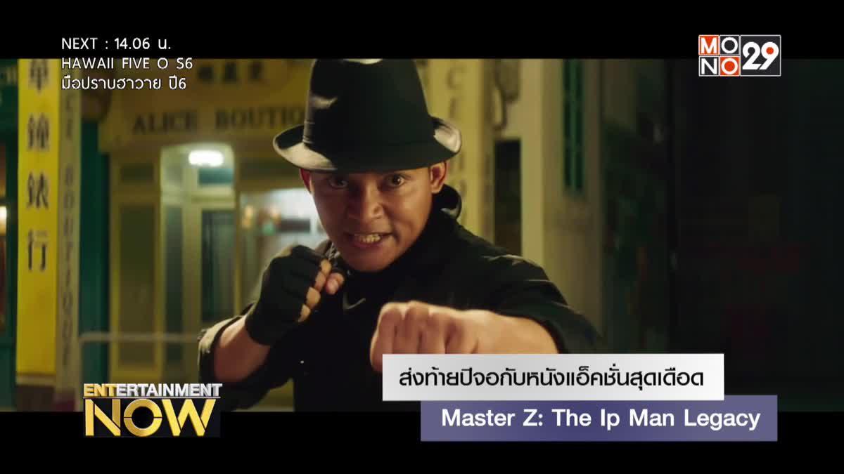 ส่งท้ายปีจอกับหนังแอ็คชั่นสุดเดือด Master Z: The Ip Man Legacy