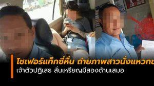 ว่อนเน็ต! โชเฟอร์แท็กซี่หื่น ถ่ายภาพผู้โดยสารสาวนั่งแหวกขา