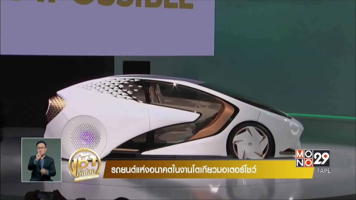 รถยนต์แห่งอนาคตในงานโตเกียวมอเตอร์โชว์