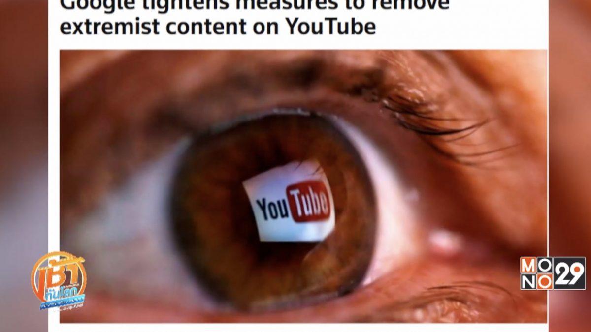 Google เข้มงวด ค้นหาวิดีโอเนื้อหารุนแรง