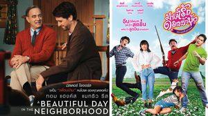 เมเจอร์ ซีนีเพล็กซ์ กรุ้ป ชวนดูหนังดี 2 เรื่อง A Beautiful Day in the Neighborhood และ มนต์รักดอกผักบุ้ง เลิกคุยทั้งอำเภอ
