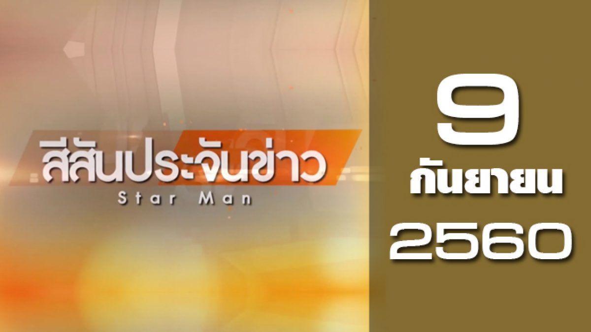 สีสันประจันข่าว 09-09-60