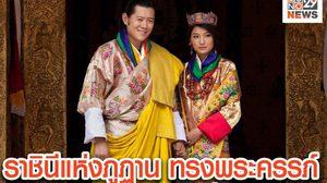 ทั่วโลกร่วมปีติยินดี ราชินีแห่งภูฏาน ทรงพระครรภ์พระทายาทพระองค์ที่ 2