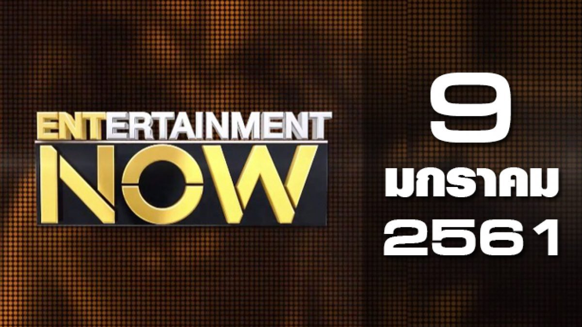 Entertainment Now Break 1 09-01-61