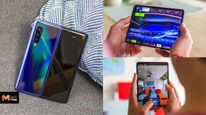 Samsung เตรียมประกาศวันวางจำหน่าย Galaxy Fold ในอีกไม่กี่สัปดาห์ข้างหน้า