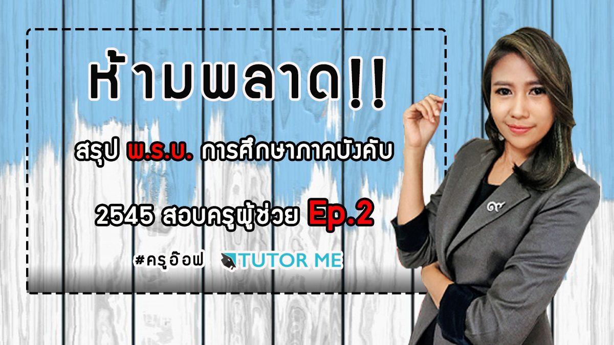 ห้ามพลาด!! สรุป พ.ร.บ. การศึกษาภาคบังคับ 2545 สอบครูผู้ช่วย Ep.2.