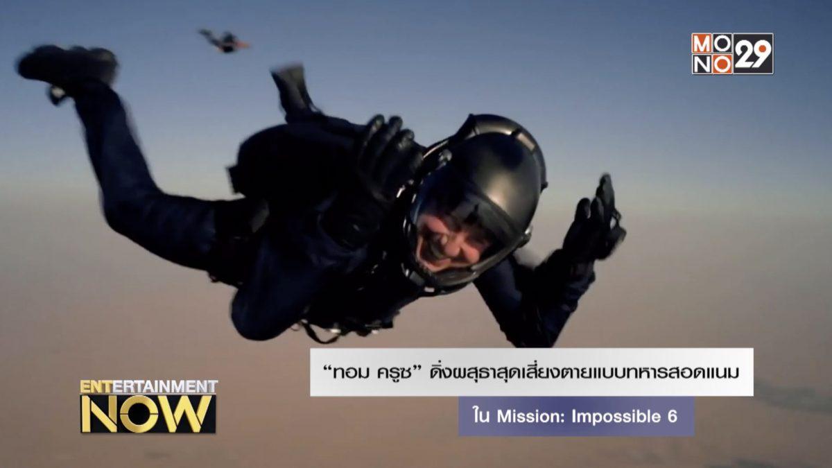 """""""ทอม ครูซ"""" ดิ่งผสุธาสุดเสี่ยงตายแบบทหารสอดแนมใน Mission: Impossible 6"""