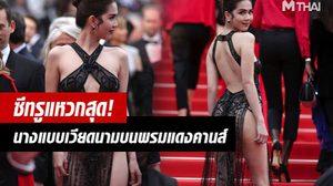 นางแบบเวียดนาม Ngoc Trinh เดินพรมแดงคานส์ จัดซีทรูแหวกลึกอวดแก้มก้น จนโดนจวกยับ!