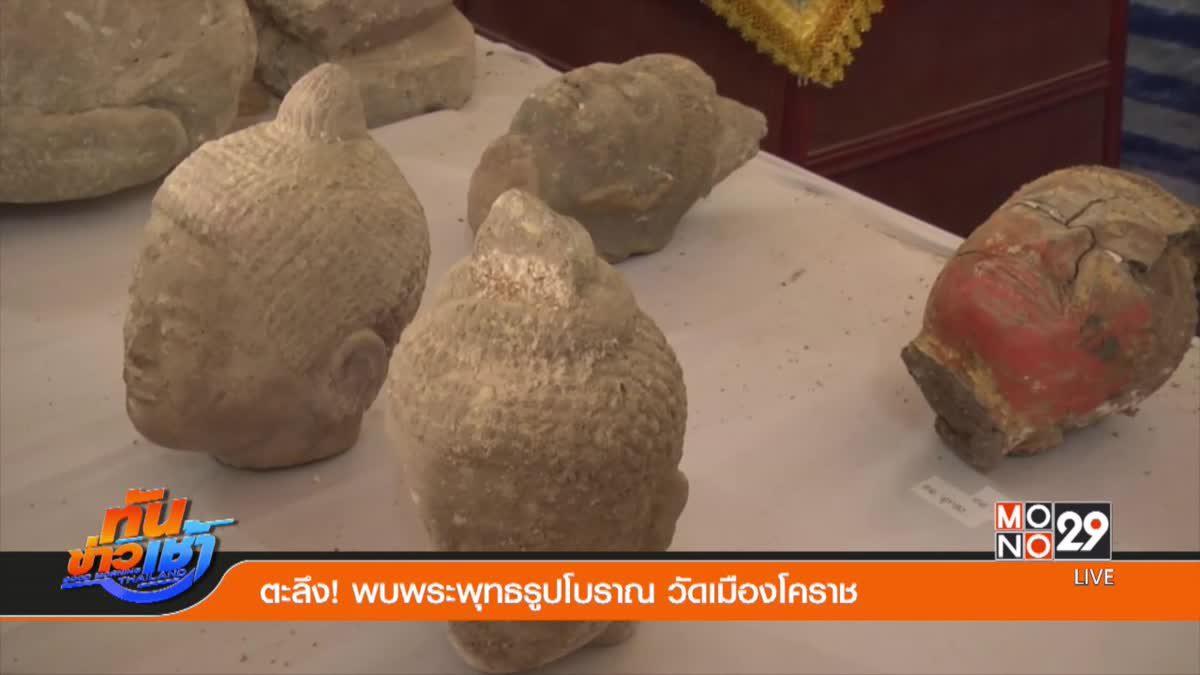 ตะลึง! พบพระพุทธรูปโบราณ วัดเมืองโคราช