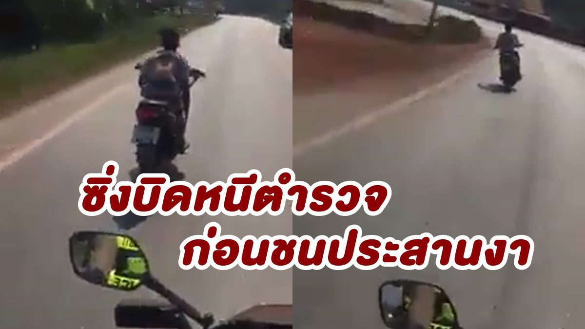 จุดจบสายแว้น! มอเตอร์ไซค์บิดหนีตำรวจ ก่อนไปชนประสานงาทางโค้ง