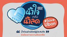 """ร่วมช่วยเหลือผู้ประสบภัยหลังน้ำลด ในกิจกรรม """"น้ำใจ หลังน้ำลด"""" #SaveUbon"""