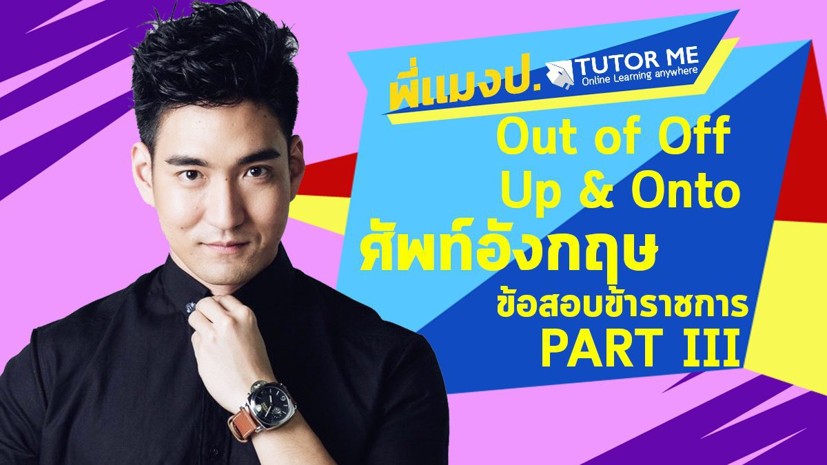 Out of / Off / Up / Onto ศัพท์ออกบ่อยในข้อสอบ ก.พ. PART III