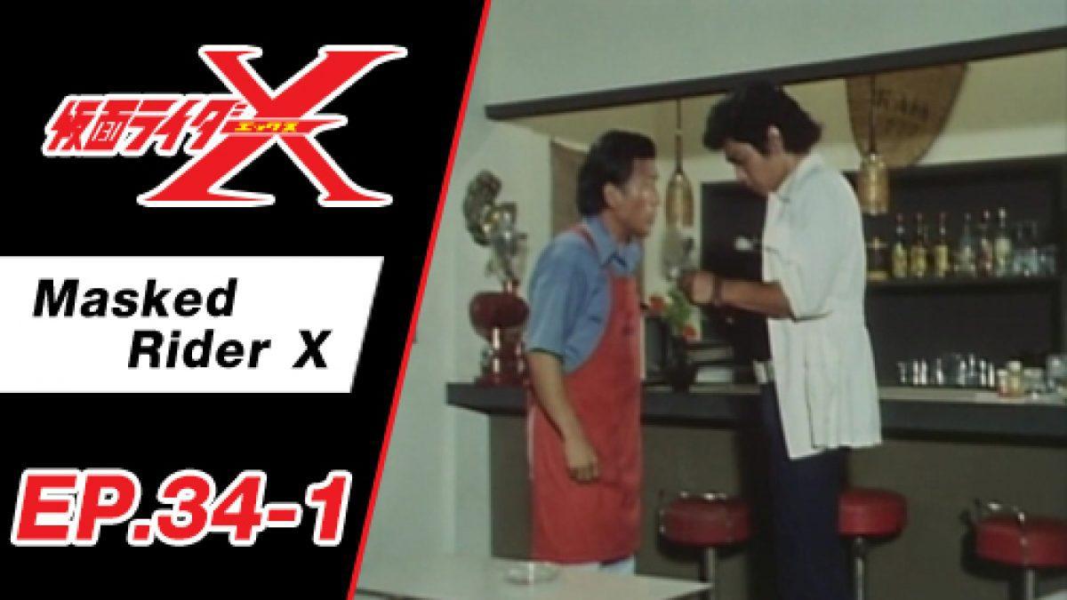 Masked Rider X ตอนที่ 34-1