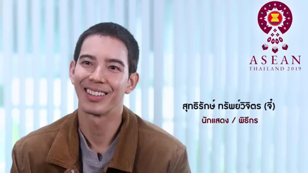 จี๋ สุทธิรักษ์ เชิญชวนคนไทยร่วมเป็นเจ้าภาพที่ดีในโอกาสที่ไทยเป็นประธานอาเซียน ตลอดปี 2562