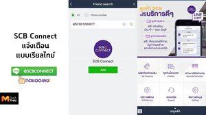 SCB Connect บริการแจ้งเตือนเงินเข้า-ออก ผ่าน Line ฟรี!!