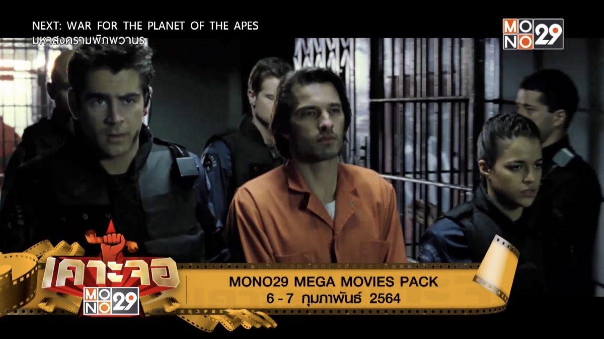 [เคาะจอ 29] MONO29 MEGA MOVIES PACK 6-7 ก.พ. 2564 (06-02-64)