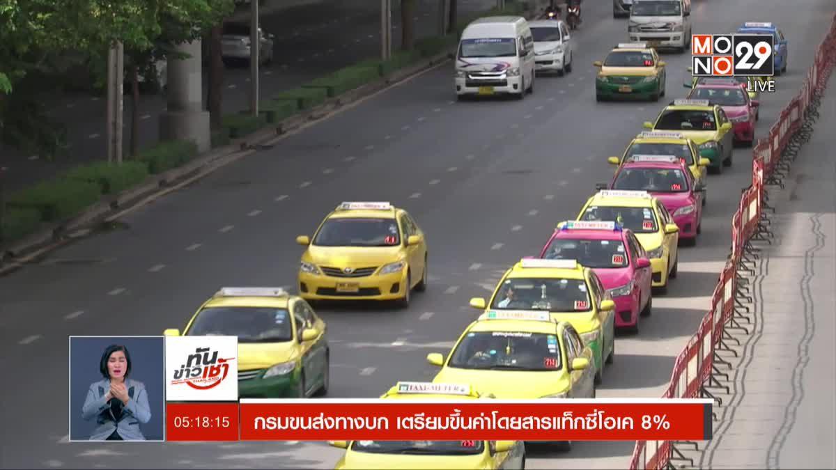 กรมขนส่งทางบก เตรียมขึ้นค่าโดยสารแท็กซี่โอเค 8%