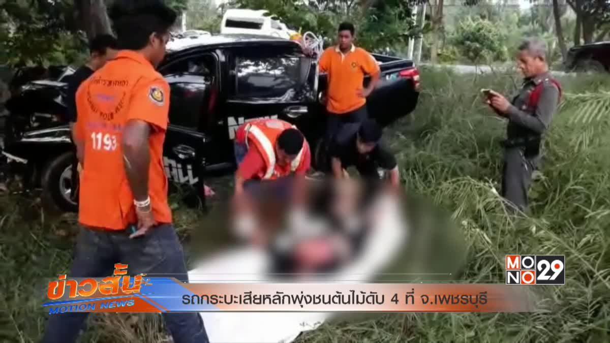รถกระบะเสียหลักพุ่งชนต้นไม้ดับ 4 ที่ จ.เพชรบุรี