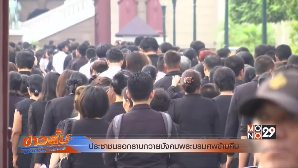 ประชาชนรอกราบถวายบังคมพระบรมศพข้ามคืน