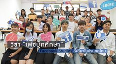 วิชาเฟซบุ๊กศึกษา ที่เดียวในประเทศไทย