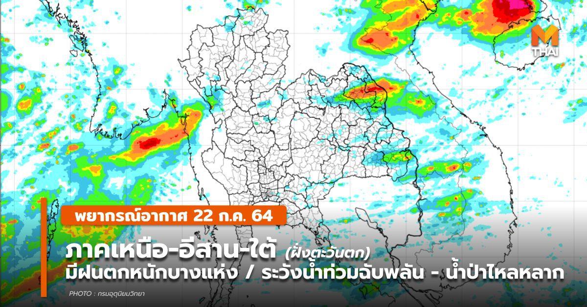 พยากรณ์อากาศ 22ก.ค. – มีฝนตกหนักบางแห่ง ระวังน้ำท่วมฉับพลัน