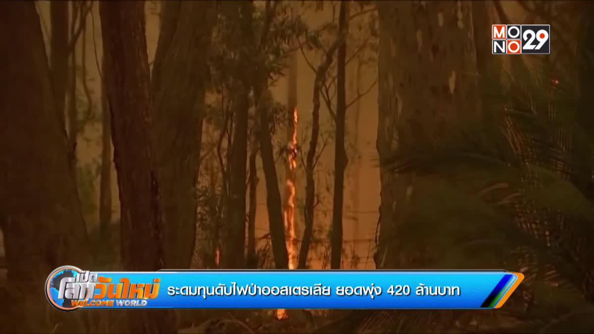 ระดมทุนดับไฟป่าออสเตรเลีย ยอดพุ่ง 420 ล้านบาท