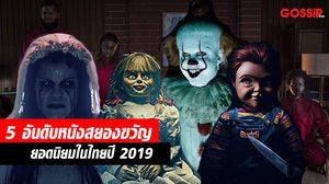รวมสุดยอด5 อันดับหนังสยองขวัญยอดนิยมในไทยปี 2019
