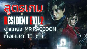 สูตรเกม RESIDENT EVIL 2 ตำแหน่ง Mr.Raccoon ทั้ง 15 ตัว