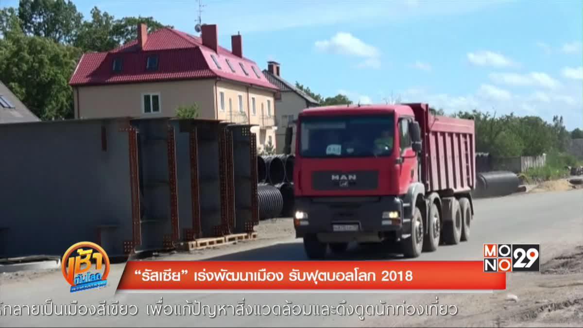 """""""รัสเซีย"""" เร่งพัฒนาเมือง รับฟุตบอลโลก 2018"""