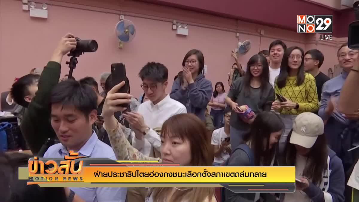 ฝ่ายประชาธิปไตยฮ่องกงชนะเลือกตั้งสภาเขตถล่มทลาย