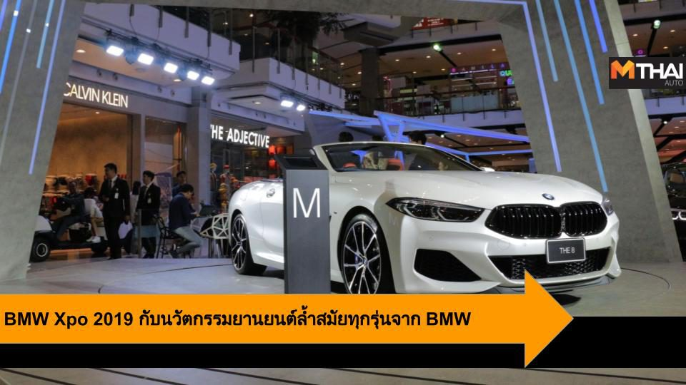 BMW Xpo 2019 กับนวัตกรรมยานยนต์ล้ำสมัยทุกรุ่นจาก BMW 12-15 ก.ย.62 นี้