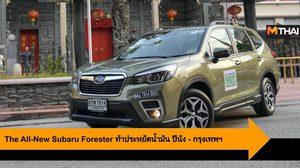 Subaru ท้าประหยัดน้ำมัน กิจกรรม The All-New Subaru Forester ปีนัง – กรุงเทพฯ