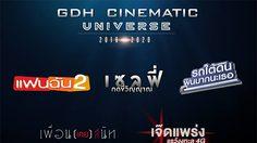 GDH Cinematic Universe 2018 – 2020 เผยรายชื่อ 5 หนังใหม่ที่แฟน ๆ อยากให้ทำภาคต่อ