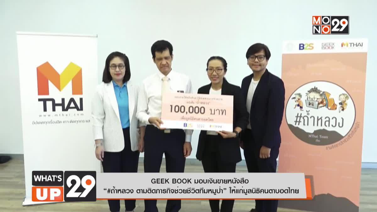 """GEEK BOOK มอบเงินขายหนังสือ  """"#ถ้ำหลวง ตามติดภารกิจช่วยชีวิตทีมหมูป่า"""" ให้แก่มูลนิธิคนตาบอดไทย"""