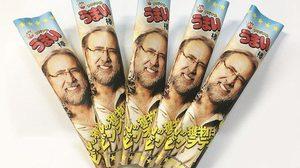 นิโคลาสติ๊ก ขนมลิมิเต็ดอิดิชั่นจากหนัง Army of One วางจำหน่ายในโรงหนังญี่ปุ่นช่วงเวลาจำกัด