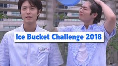 พัคโบกอม ร่วมทำ Ice Bucket Challenge 2018 เพื่อสร้างรพ.ผู้ป่วย ALS!!