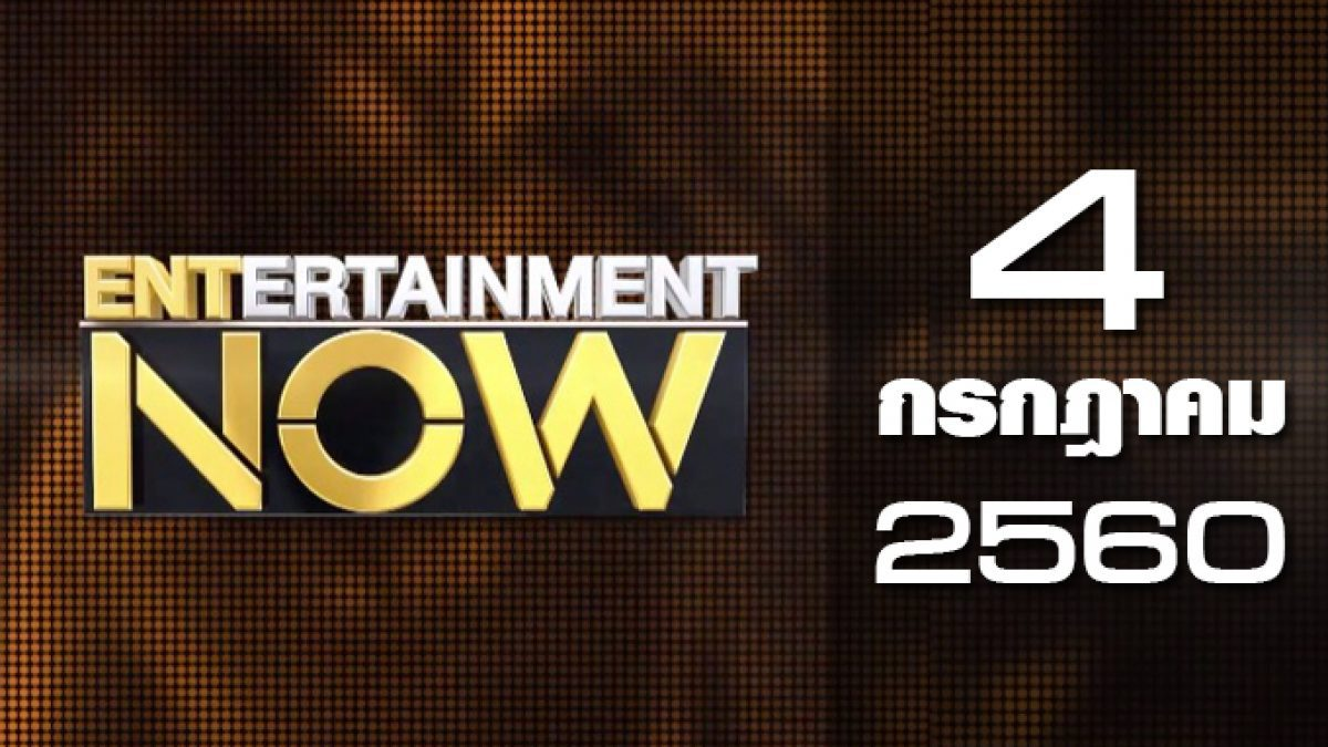 Entertainment Now 04-07-60