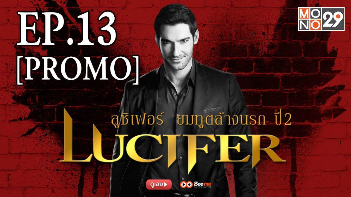 Lucifer ลูซิเฟอร์ ยมทูตล้างนรก ปี2 EP.13 [PROMO]