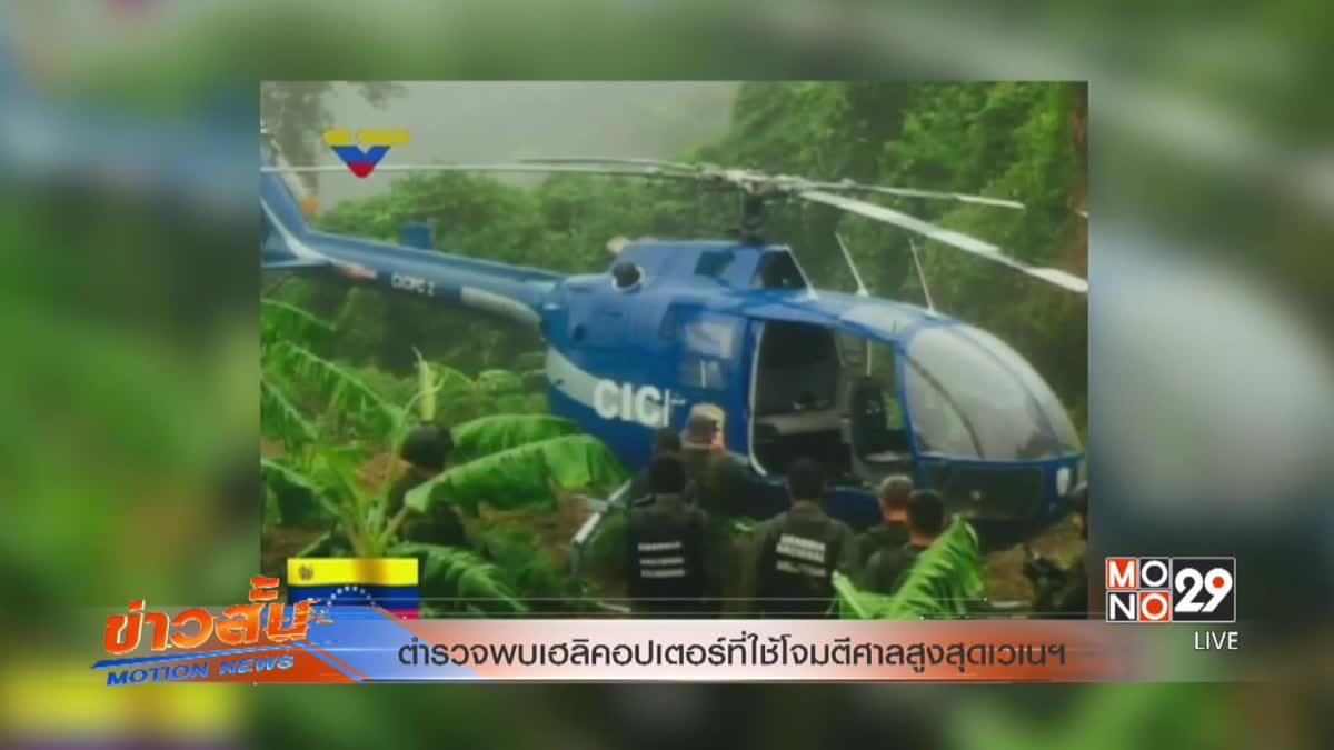 ตำรวจพบเฮลิคอปเตอร์ที่ใช้โจมตีศาลสูงสุดเวเนฯ