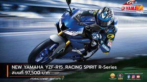 NEW YAMAHA YZF-R15…RACING SPIRIT R-Series สนนที่ 97,500 บาท