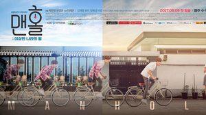 เรื่องย่อซีรีส์เกาหลี Manhole: Feel So Good