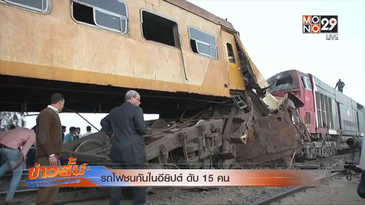 รถไฟชนกันในอียิปต์ ดับ 15 คน
