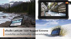 Latitude 7220 Rugged Extreme แท็บเล็ตสายพันธุ์อึดรุ่น 12 นิ้ว