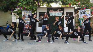 ช่วยด่วน! กลุ่มเด็กลุยทำเสื้อขาย หาเงินไปแข่งฮิพฮอพแดนซ์ระดับโลก