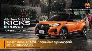 Nissan Kicks e-POWER คอมแพ็คเอสยูวีไฟฟ้าสุดล้ำ เริ่มต้น 889,000 บาท