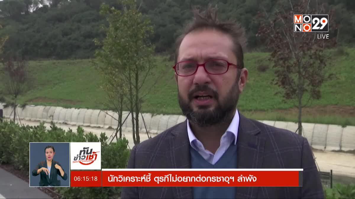 นักวิเคราะห์ชี้ ตุรกีไม่อยากต่อกรซาอุฯ ลำพัง