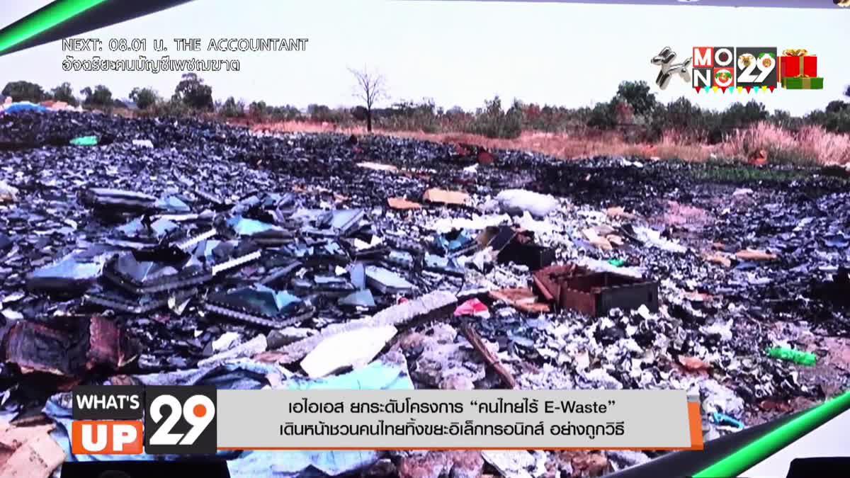 "AIS ยกระดับโครงการ ""คนไทยไร้ E- Waste"""