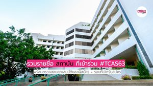 รวมรายชื่อ สถาบันการศึกษาที่เข้าร่วม TCAS ปีการศึกษา 2563