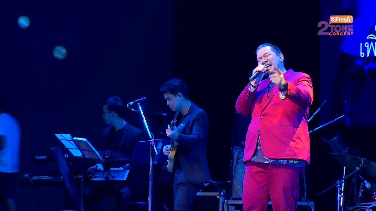 """กลับมา - Mono Fresh  2 Tone Concert """" Big Love เพลงรักหัวใจใหญ่ """""""